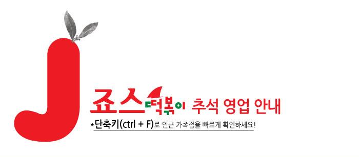 추석휴무안내_1